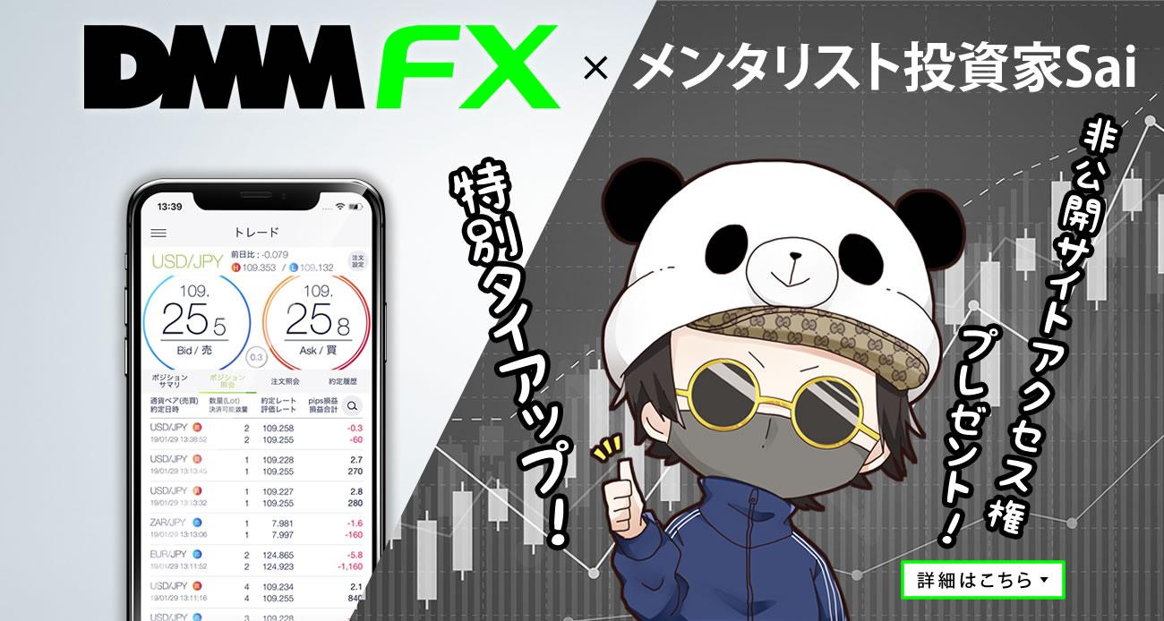 DMM FX ✕ メンタリスト投資家Saiタイアップ